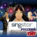 Singstar Russian Hits